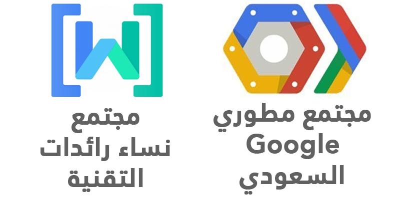 مجتمع مطوري جوجل السعودي